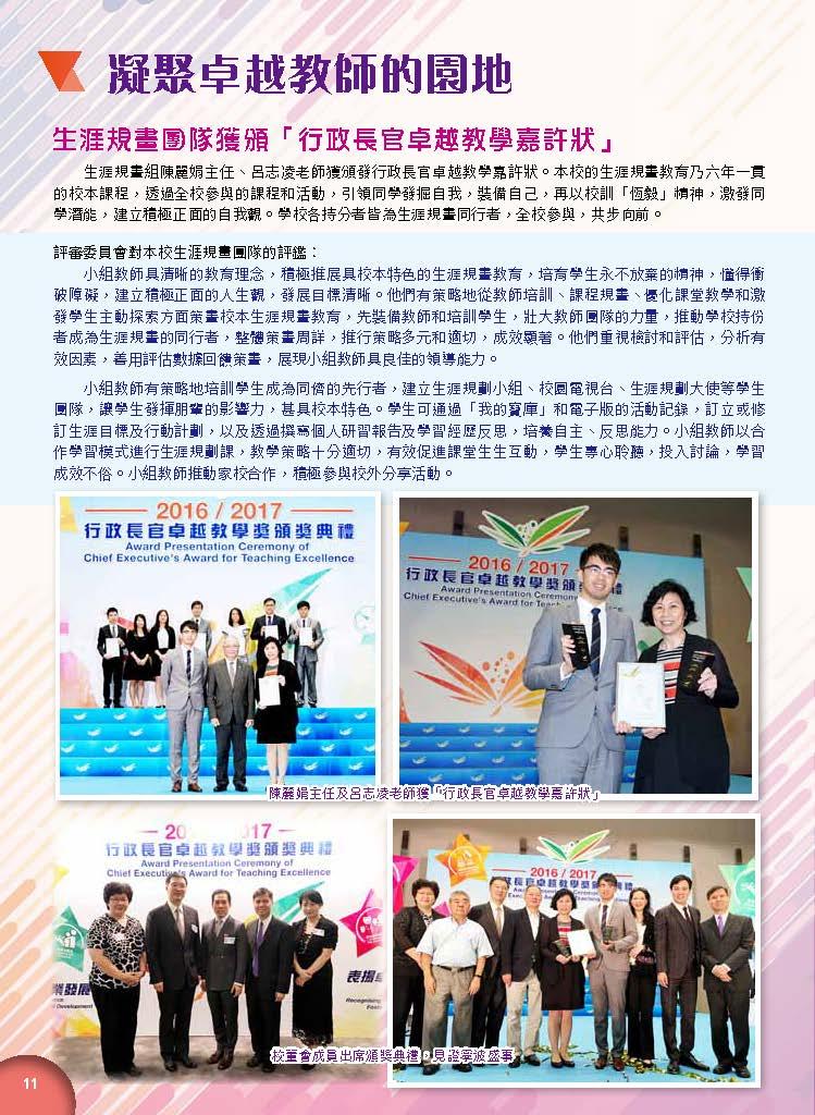 生涯規畫團隊獲頒「行政長官卓越教學嘉許狀」