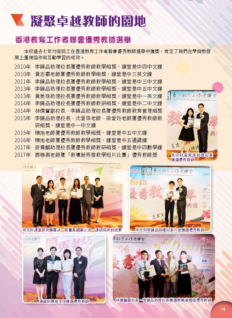 香港教育工作者聯會優秀教師選舉